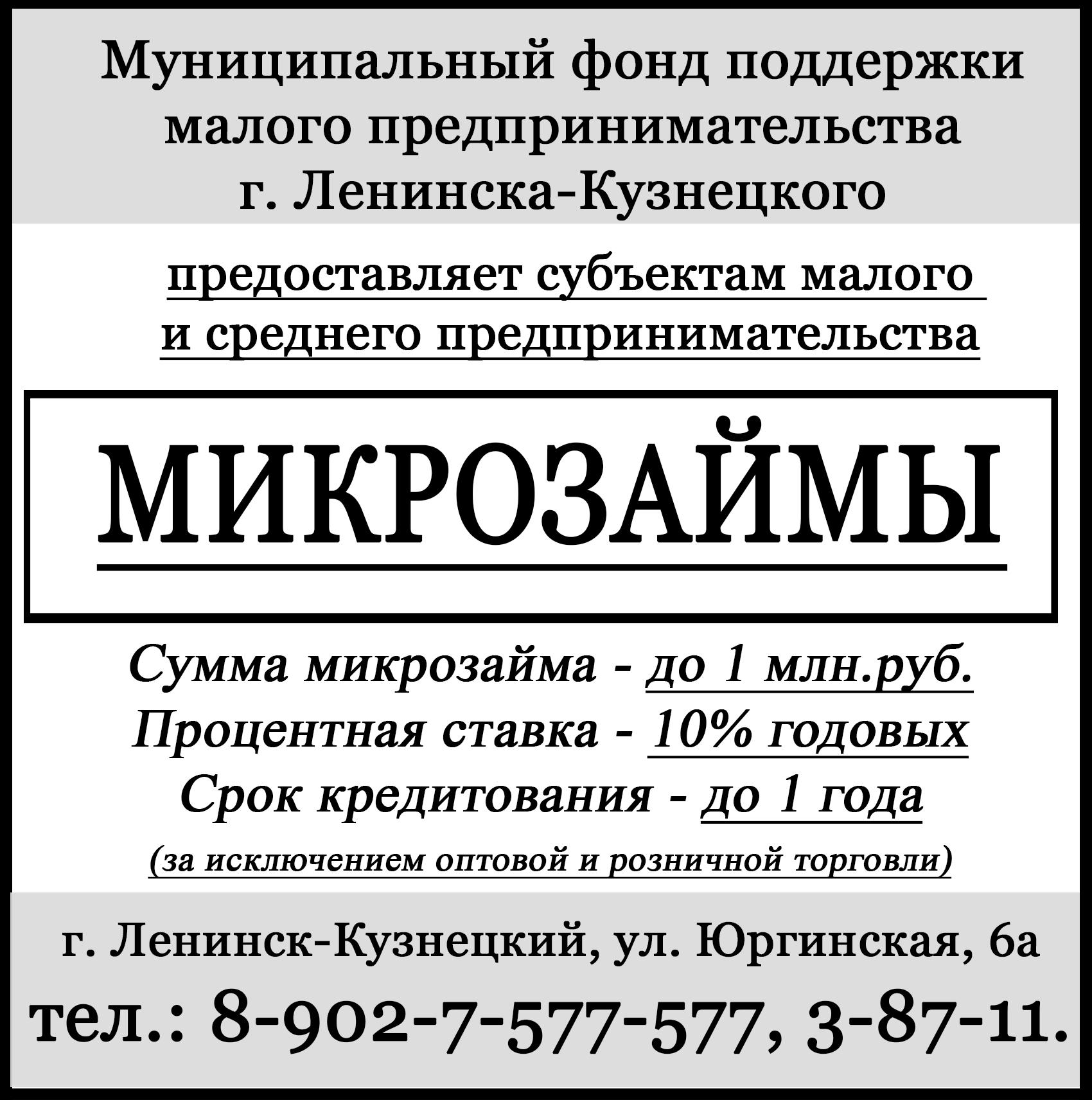 Онлайн заявка на кредит во все банки Липецка